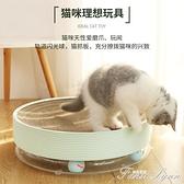 貓抓板貓窩一體瓦楞紙耐用不掉屑貓抓盆磨爪大號圓形磨爪貓咪用品 范思蓮恩