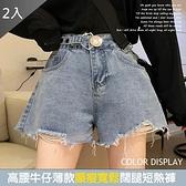 【南紡購物中心】【 QI藻土屋】熱銷顯瘦寬鬆闊腿短牛仔褲X2入組