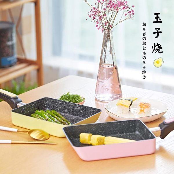 日式玉子燒煎鍋厚蛋燒平底不粘鍋深夜食堂麥飯石早餐煎蛋鍋  IGO