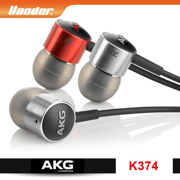 【曜德視聽】AKG K374 銀色 耳道式耳機 鋁合金外殼設計時尚 / 免運 / 送硬殼收納盒