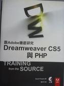 【書寶二手書T9/電腦_PIU】跟Adobe徹底研究Dreamweaver CS5 與 PHP_David Powers