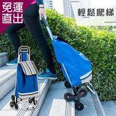 旺寶 可爬樓梯六輪設計購物推車 雙邊三輪買菜車 菜籃車 購物車1入【免運直出】