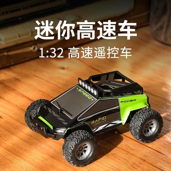 迷你漂移高速車特斯拉兒童玩具遙控車1:32全比例男孩遙控越野賽車 快速出貨