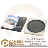◎相機專家◎ 免運 Benro 百諾 FH150 CPL 圓形偏光鏡 MASTER 150mm 適用FH150支架 公司貨
