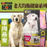 【培菓平價寵物網】Nutram加拿大紐頓》新專業配方狗糧S10高齡犬雞肉燕麥13.6kg送狗零食一包