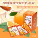 韓國柳橙蜂蜜維他命C錠*5包/組