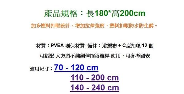 BA007浴簾配塑膠扣眼 PEVA防水浴簾-大海星 隔間簾 180cmX200cm 掛勾式浴簾布 防水防霉 淋浴拉門替代