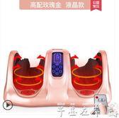 泡腳機舒元足療機腳底按摩足底腳部穴位家用全自動腳步揉捏小腿部按摩器 芊墨左岸 LX 220v