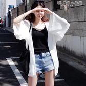 新款夏季韓版防曬衣女中長款開衫海邊沙灘服百搭薄款外套潮沙灘衣 韓小姐