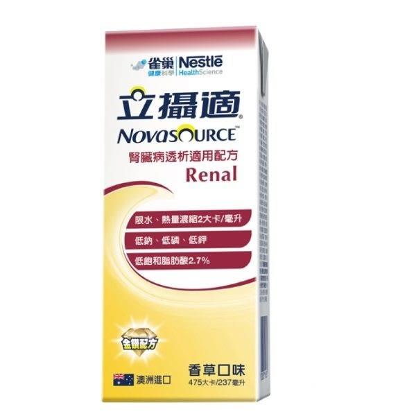 雀巢立攝適腎臟透析適用配方 237ml 24罐/箱◆德瑞健康家◆