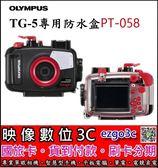 《映像數位》 OLYMPUS   TG-5專用防水盒【PT-058 】【平輸】***