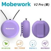 Mobework 負離子隨身空氣淨化器V2 Pro 紫