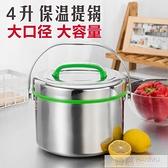 4升不銹鋼商用保溫桶大容量雙層保溫提鍋家用飯盒食堂飯桶湯桶  4.4超級品牌日 YTL