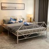 簡約床 現代簡約鐵藝床雙人床成人鐵床1.5米單人兒童床鐵架床1.8米公主床  非凡小鋪 igo