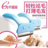貓咪用品貓梳子脫毛梳貓梳毛器貓除毛器寵物梳子貓掉毛貓咪梳子【全館89折最後一天】