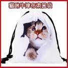 雙面仿真印花貓咪束口袋 牛津布抽繩雙肩背包收納袋【AE16169】i-style居家生活