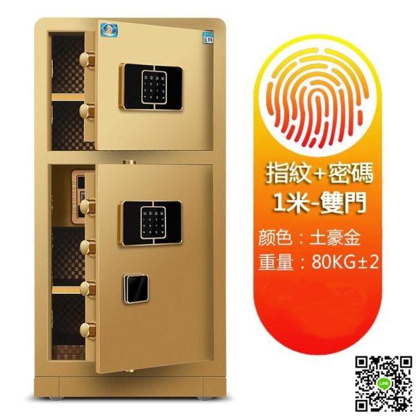 保險櫃 虎牌保險櫃雙門家用辦公大型高1米雙門指紋密碼保險箱 mks韓非兒