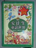 【書寶二手書T2/兒童文學_PKW】安徒生童話世界