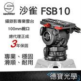 Sachtler 沙雀 FSB 10 100mm 德國油壓攝錄影雲台 首購獨享系統三腳架無敵優惠加購價 正成公司貨