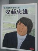 【書寶二手書T3/傳記_WFO】永不放棄的建築大師:安藤忠雄_周姚萍