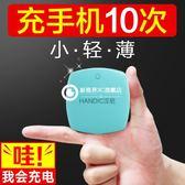 行動電源便攜迷你20000M超薄 手機通用行動電源