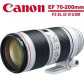 24期零利率 Canon EF 70-200mm F2.8L IS III USM 望遠變焦鏡頭 公司貨