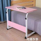 電腦桌 電腦桌懶人桌台式家用床上書桌簡約小桌子簡易折疊桌 igo阿薩布魯