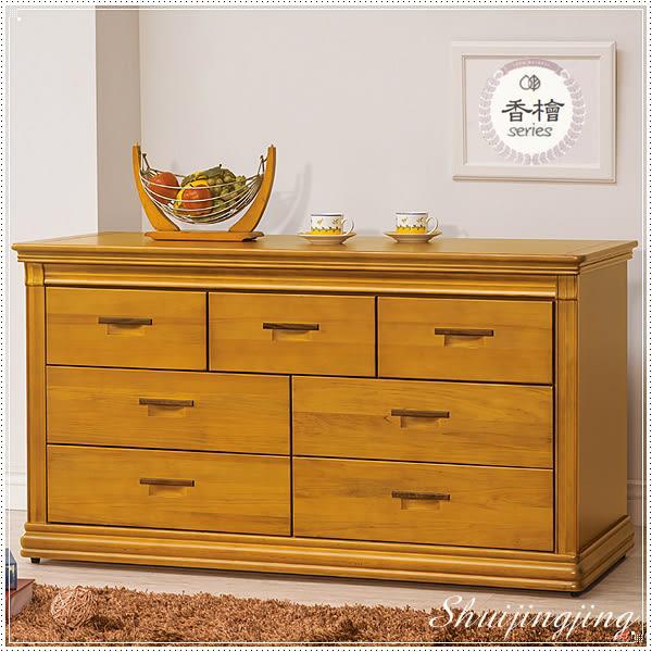 【水晶晶家具/傢俱首選】HT9634-1 亞緹5*2.7呎香檜大七斗櫃