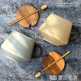 北歐咖啡杯創意牛奶杯子陶瓷帶蓋勺辦公室情侶水杯家用馬克杯 原野部落