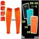 【ALEX】壓縮小腿套-亮橘(1雙) T-7204