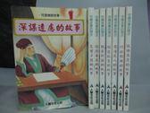 【書寶二手書T6/兒童文學_KGR】深謀遠慮的故事_足智多謀的故事_能說善道的故事等_共8本合售