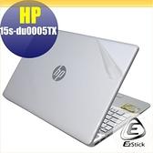 【Ezstick】HP 15S-du0001TX 15S-du0005TX 二代透氣機身保護貼 DIY 包膜