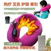 型枕枕頭頸椎枕護頸枕辦公午休枕保健枕駕車USB電加熱枕u形  千千女鞋
