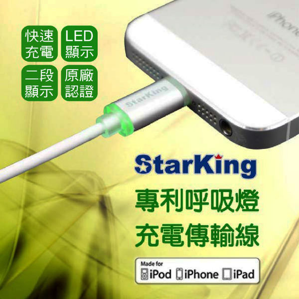 StarKing iPhone5/6/7/8/XR/XS 專利 LED發光線