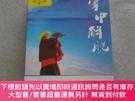 二手書博民逛書店罕見掌中解脫【237】Y...