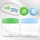 建國面霜罐分裝小空瓶-單入30g(藍蓋/綠蓋)[97824]