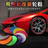 輪轂貼汽車輪轂改裝飾貼車輪貼保護圈防撞條輪胎輪圈輪轂裝飾條igo 格蘭小舖