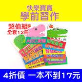 快樂寶寶學前習作(12本一套) 3~6歲幼童學習書 ㄅㄆㄇ練習 123練習 ABC練習 啟蒙遊戲書