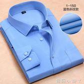 職業襯衫春季長袖襯衫男深藍色商務職業工裝斜紋襯衣男正裝西裝打底工作服 蘿莉小腳丫