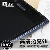 滿版-鋼化玻璃保護貼 SONY XZ1 XZs XZ Premium XZP OPPO R11s Plus R11 R9s 螢幕保護貼 滿版玻璃貼 螢幕貼 ARZ