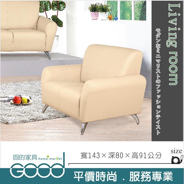 《固的家具GOOD》206-3-AD 星光皮雙人沙發【雙北市含搬運組裝】