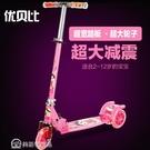 滑板車加寬兒童滑板車3歲三輪踏板車閃光268歲寶寶兩輪折疊單腳滑滑車YYJ 麻吉好貨