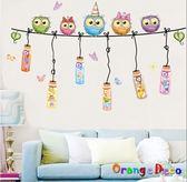 壁貼【橘果設計】貓頭鷹 DIY組合壁貼 牆貼 壁紙 壁貼 室內設計 裝潢 壁貼