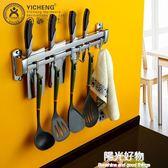 刀架廚房掛架304不銹鋼掛式合金廚房插鍋鏟掛鉤菜壁掛置物架 陽光好物