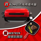 *免運* KOM 日式萬用燒烤神器 送Besteck琺瑯鑄鐵牛排鍋 數量有限