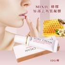 MIXIU蜂膠唇部去角質凝膠12g