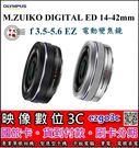 《映像數位》 OLYMPUS  M.ZUIKO DIGITAL ED 14-42mm f3.5-5.6 EZ 電動變焦鏡 【平輸】**
