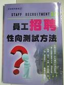 【書寶二手書T6/大學社科_IJJ】員工招聘性向測試方法_郭昆福