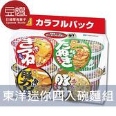 【豆嫂】日本泡麵 東洋 迷你四入碗麵組