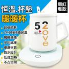 現貨 暖杯恒溫器暖杯墊牛奶辦公室保溫55度茶加熱底座110V 交換禮物